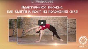 освоение разных техник йоги